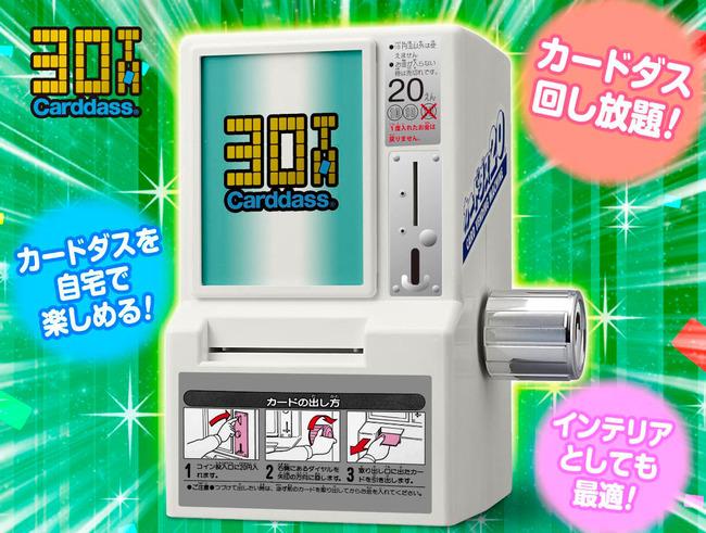 昭和は20円でカードダスできたって本当?