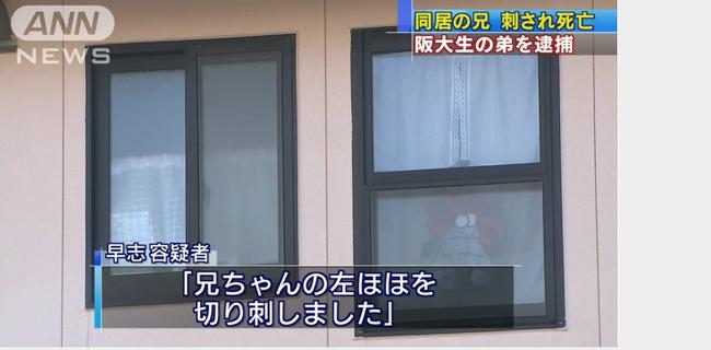 阪大生の弟に刺されたか…兄死亡 騒音トラブルも