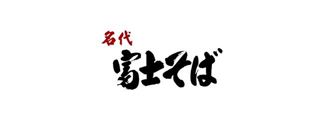 富士そば_アイコン