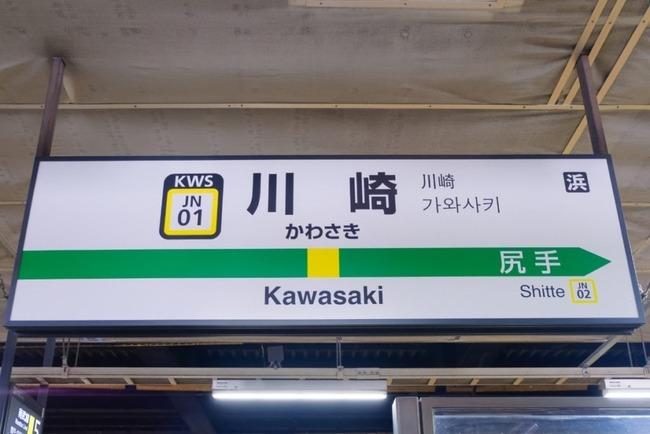 【悲報】 川崎市で女性が強盗に襲われ怪我 強盗「おまえが悪いんだろ」