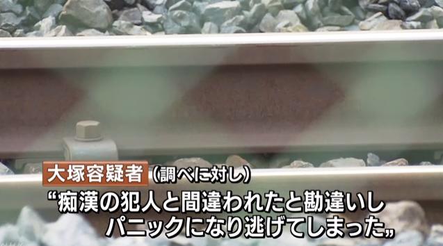 痴漢疑われたと勘違い 線路から逃走の男逮捕   NHKニュース