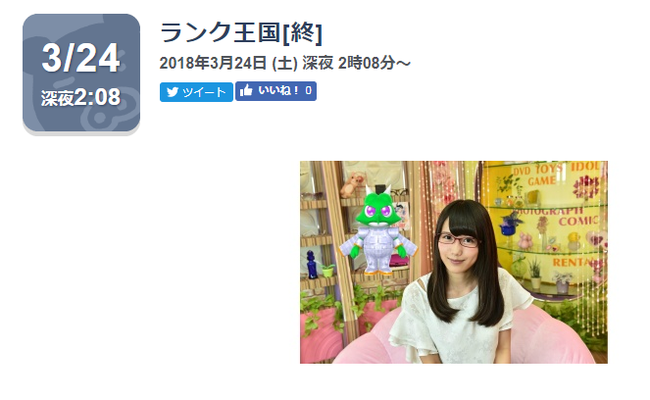 ランク王国 終    TBSテレビ