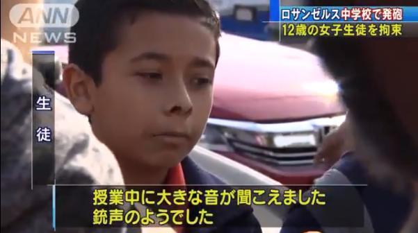 今度は12歳少女が中学校で…止まぬ米の発砲事件