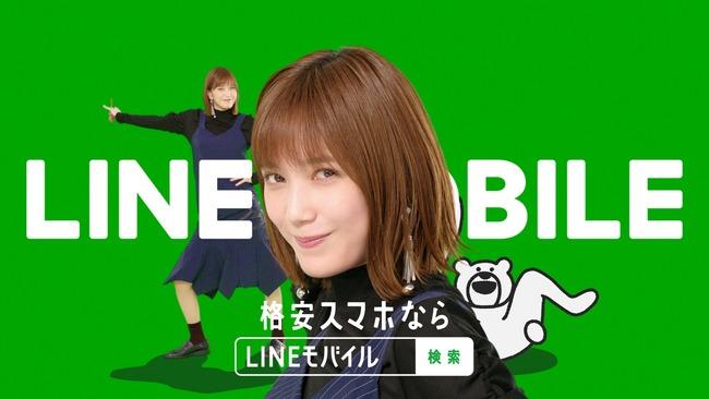 line-mobile-tv-cm-honda-tsubasa