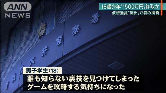 【報ステ】仮想通貨流出で初 18歳少年を書類送検