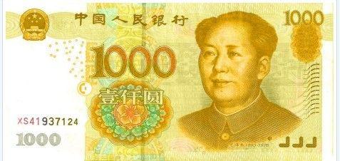 1000RMB
