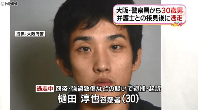 アクリル板破られ…留置中の男が逃走 大阪|日テレNEWS24