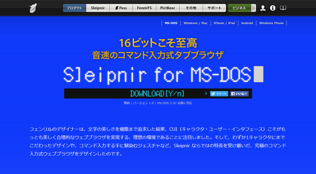 タブブラウザ Sleipnir for MS DOS