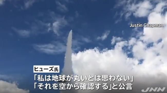 「地球は丸くないと証明する!」 自作蒸気ロケットで飛び立った男性が墜落死