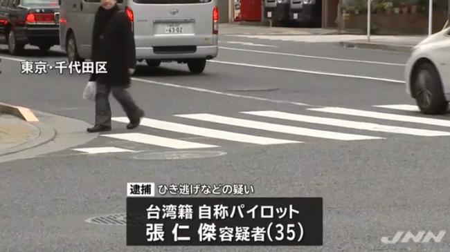レンタルカートでひき逃げ容疑、台湾籍の観光客逮捕 TBS NEWS