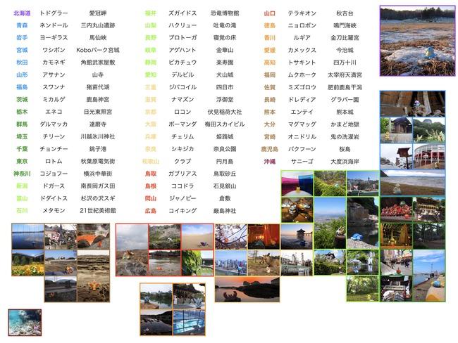 【画像】 46都府県をポケモンと共に旅して来た