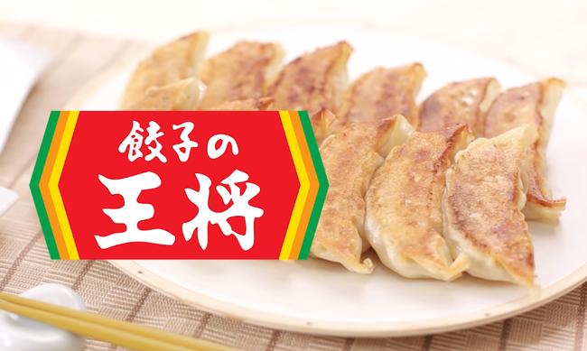 【餃子の王将公式レシピ】餃子の焼き方