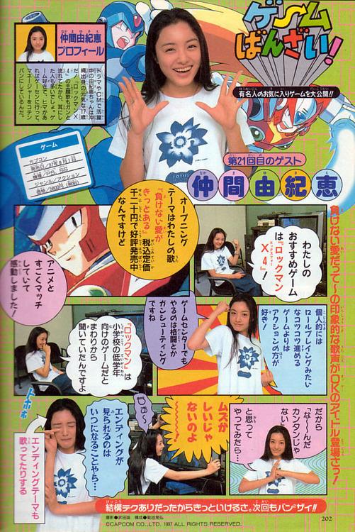 nakama-yukie-rockman-x4
