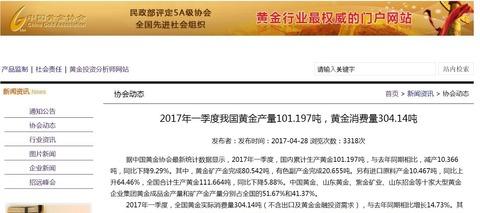 1111 China2017Q1