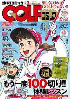 GOLF_comic201802_fixw_234