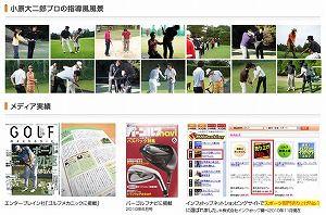 ゴルフ小原09