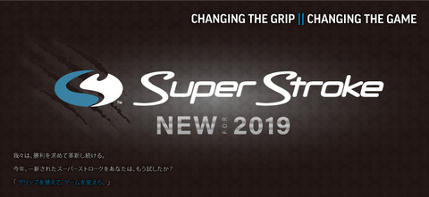 2019SuperStroke_h1[1]