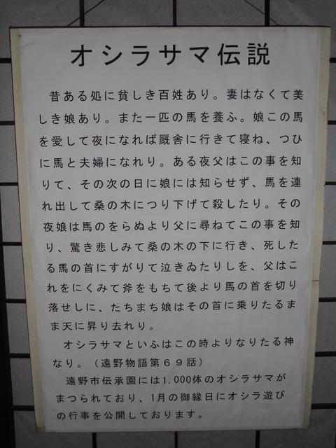 オシラサマ伝説