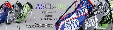ASCB-301