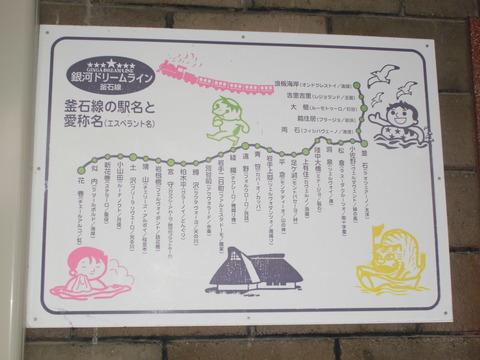 釜石線駅名