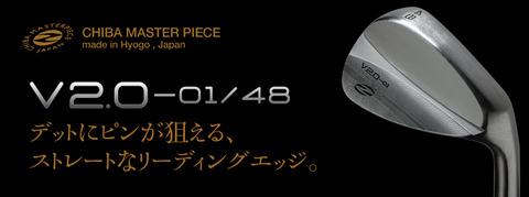 V20-01-48_main-01[1]
