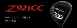 Z921cc_web_base_main02[1]