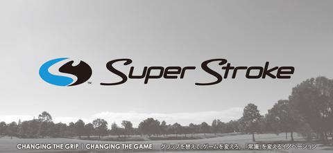 superstroke_h1-3[1]