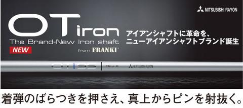 ot_iron-other01[1]