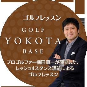top_btn_yokota_on[1]