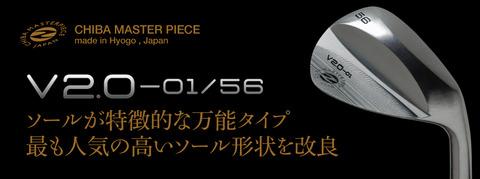 V20-01-56_main-01[1]