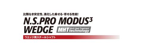 modus-wedge_a[1]