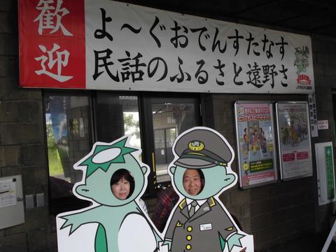 遠野駅顔出