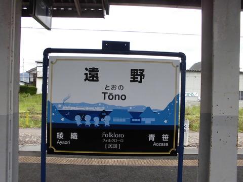 遠野駅看板