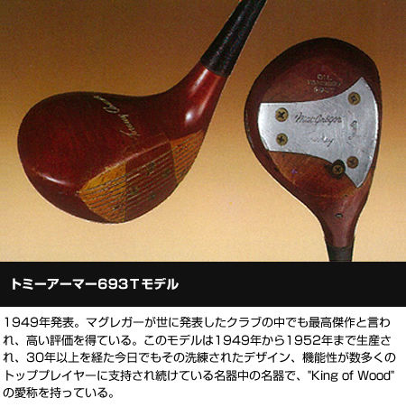 history_of_golf_clubs1_pic7_b[1]