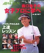 20060105森口祐子プロ「女子プロに学べ」