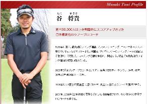 ゴルフ谷01