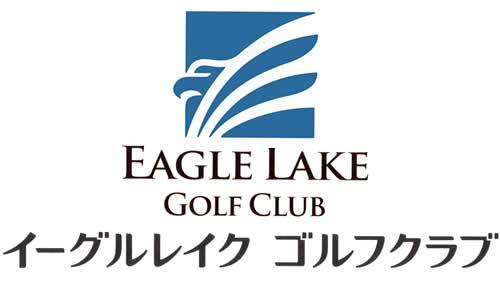 【ラウンド日記】2014.07.11@イーグルレイクゴルフクラブ