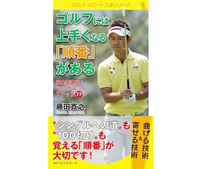 藤田寛之「ゴルフには上手くなる「順番」がある」