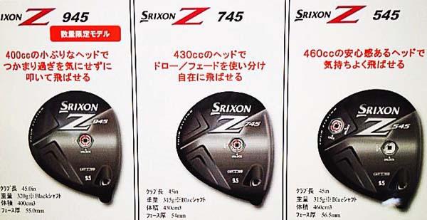 今秋発売予定 SRIXON Z945/Z745/Z545