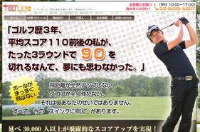 ゴルフ谷02
