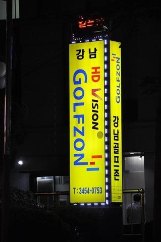 韓国のゴルフバンを大公開!