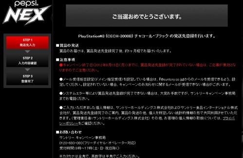 当選ペプシ・PS3