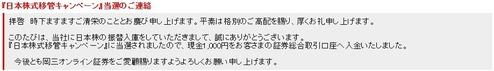 岡三オンライン・入庫キャンペーン当選