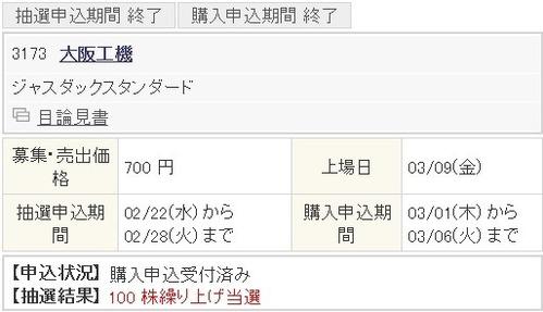 大阪工機当選(野村N&C)