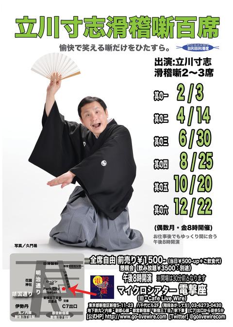 2017立川寸志滑稽