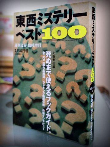東西ミステリベスト100