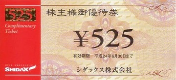 as-シダックス1
