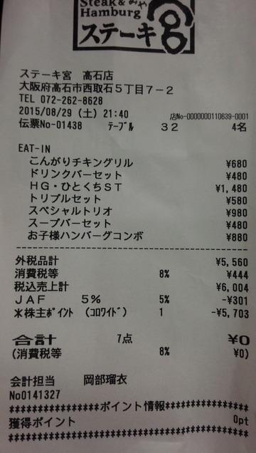 ステーキの宮1