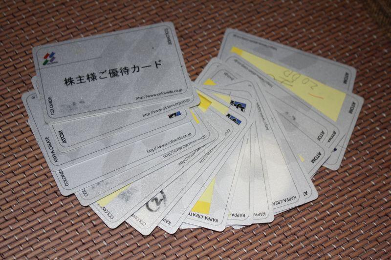 極める 株主 優待 を 【株主優待】大庄 (9979)から2020年8月権利分のカタログで選んだ「飲食券」が到着しました!日本海庄や、庄や、歌うんだ村などで使えます!