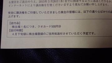 IMG_20150315_140005